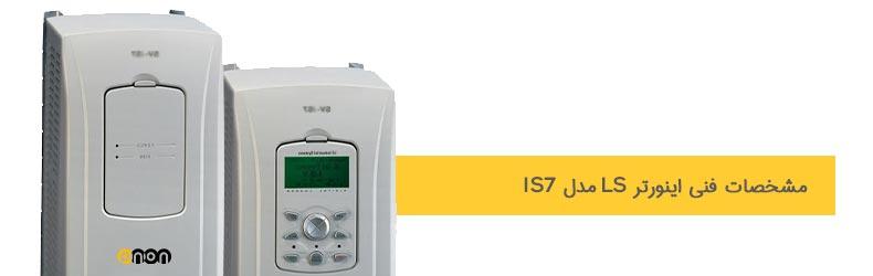 مشخصات فنی اینورتر ال اس مدل IS7