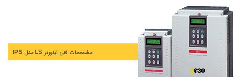 مشخصات فنی اینورتر ال اس مدل ip5