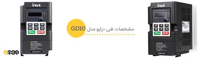 مشخصات فنی درایو مدل GD10