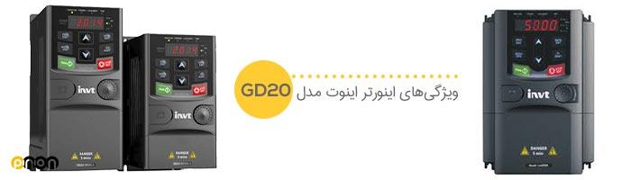 ویژگیهای اینورتر اینوت مدل GD20