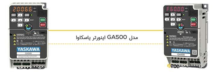 اینورتر یاسکاوا مدل GA500