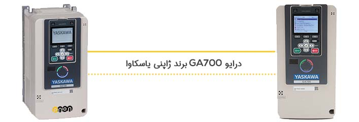 اینورتر یاسکاوا مدل GA700