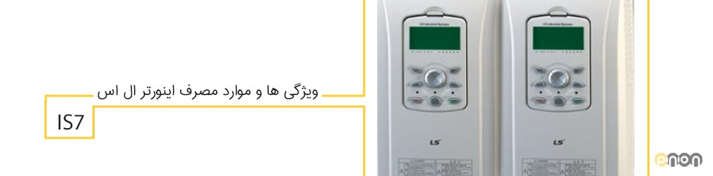 ویژگی ها، کاربرد و مشخصات فنی اینورتر ال اس سری IS7