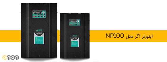 معرفی اینورتر آگر مدل NP100