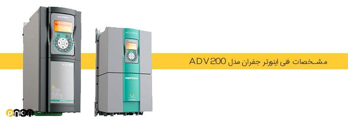 مشخصات فنی اینورتر جفران مدل ADV200