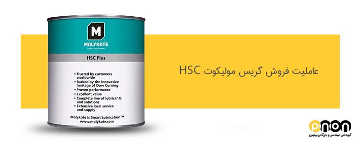 گروه بازرگانی پینیون عاملیت فروش گریس HSC را در کشور دارا میباشد