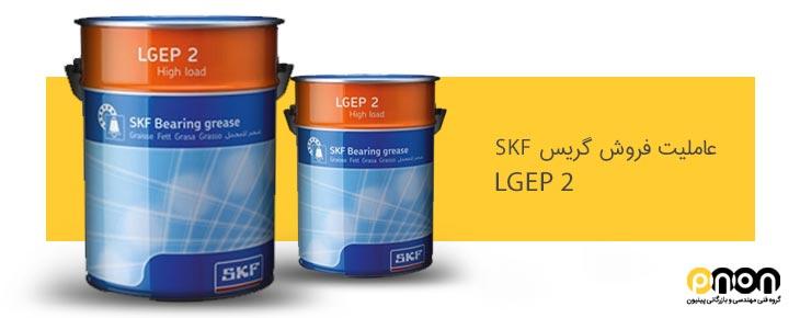 پینیون عاملیت فروش گریس SKF LGEP 2 در کشور