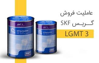 عاملیت فروش گریس SKF LGMT 3