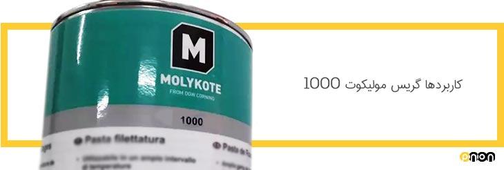 کاربردهای اصلی گریس مولیکوت 1000