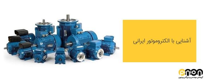 معرفی بهترین برندهای الکتروموتور ایرانی