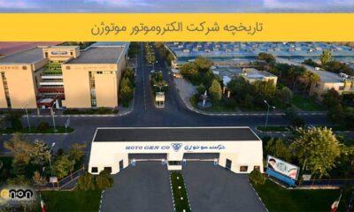 تاریخچه و معرفی شرکت الکتروموتور موتوژن