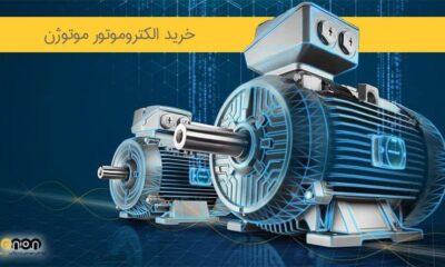 مشخصات، قیمت و خرید الکتروموتور موتوژن