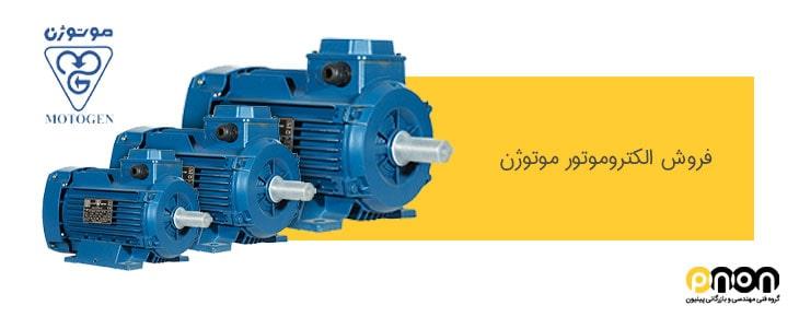 الکتروموتور موتوژن تبریز | نمایندگی خرید و فروش الکتروموتور موتوژن