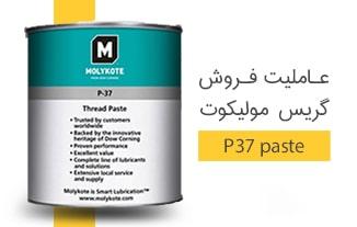 فروش گریس مولیکوت p-37 | پینیون